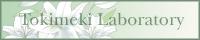 Tokimeki Laboratory